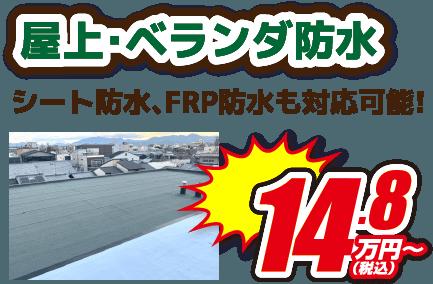 屋上・ベランダ防水 シート防水・FRP防水も対応可能!