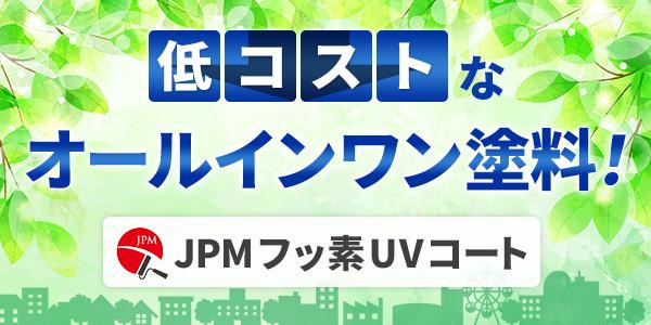 JPM フッ素UVコート