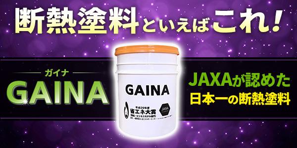日進産業断熱塗料GAINA