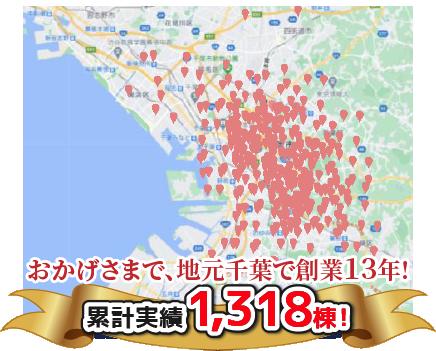 おかげさまで、地元千葉で創業12年!累計実績1,500棟!