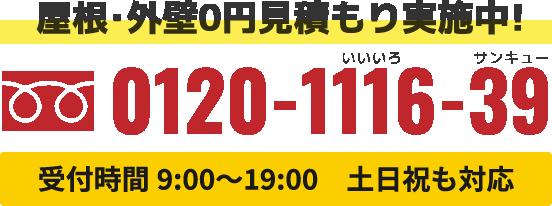 0120-1116-39 受付時間:土日祝も対応
