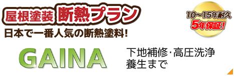 屋根塗装断熱プラン 日本で一番人気の断熱塗料!
