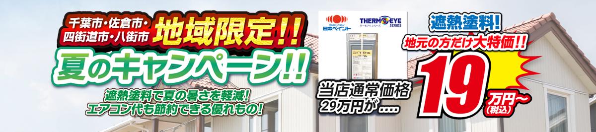 千葉市・佐倉市・四街道市・八街市地域限定!!春のキャンペーン!!