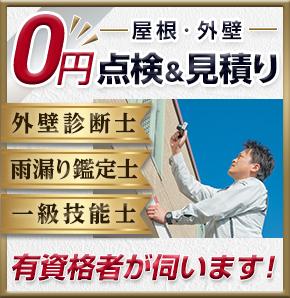 0円!一級塗装技能士の見積もり実施中!代表がお見積りに伺います。